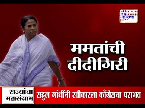 Mamata Banerjee swept the West Bengal