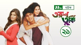 Bangla Natok   Torun Turkey (তরুণ তুর্কি) | Episode 21 | Sajal & Nova
