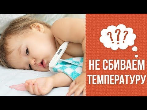Почему температуру надо сбивать
