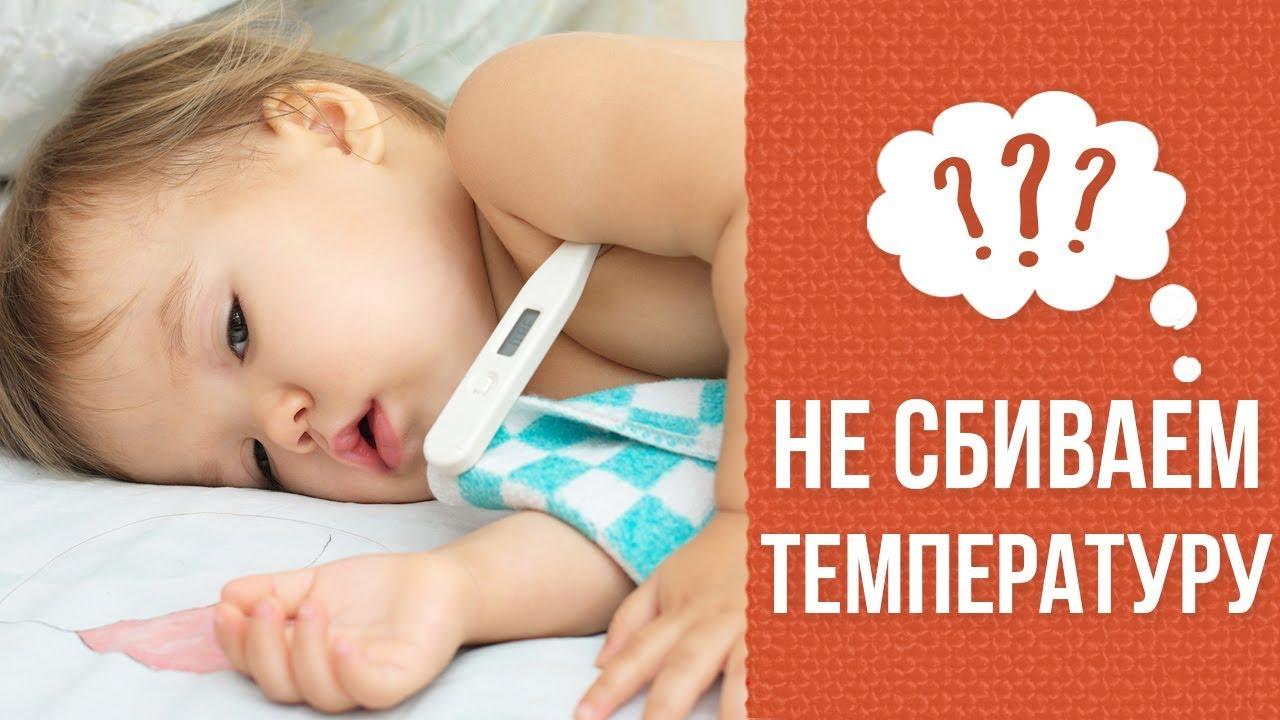 Какую температуру нужно сбивать беременной 89
