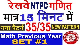 Tricks के साथ SET#1 रेलवे NTPC Math Previous year Question for Railway NTPC | TC  ASM | Group D NTPC