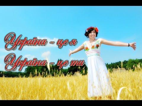 Україна - це я