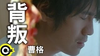 曹格-背叛 (官方完整版MV)