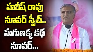 Harish Rao Super Speech | TRS Praja Ashirvada Sabha - Medak | Telangana News | Elections | YOYOTV