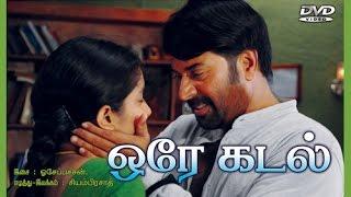 Ore Kadal |Tamil Full Love,Romantic Movie | Mammootty | Malayalam l Dubbed Movies Tamil HD