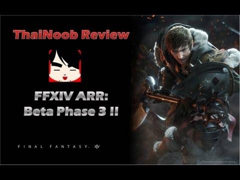 FFXIV ARR Beta review [THAI]: ไฟนอลแฟนตาซี 14 ARR น่าเล่นหรือเปล่า?