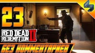 Прохождение RED DEAD REDEMPTION 2 Без Комментариев Часть 23 На Русском PS4 Pro