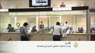 صكوك لخفض العجز في الموازنة الأردنية