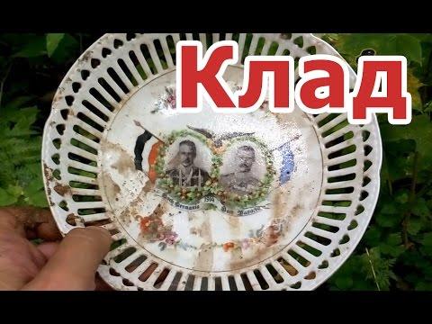 Немецкий КЛАД. СУПЕР НАХОДКА! 2015. HD