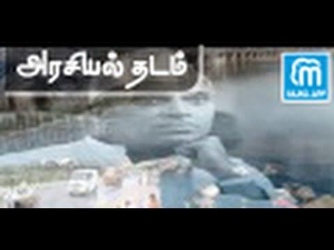 Arasiyal Thadam - Episode 011 | பிரபாகரனின் முதல் தாக்குதலில் உயிரை இழந்த மேயர்