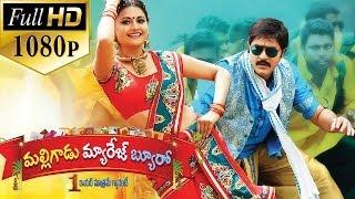 Malligadu Marriage Bureau Full Length Telugu Movie    DVD Rip