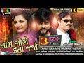Jignesh Kaviraj - Naam Gori Keta Jajo || VIDEO SONG || Yuvraj Suvada || UDB Gujarati