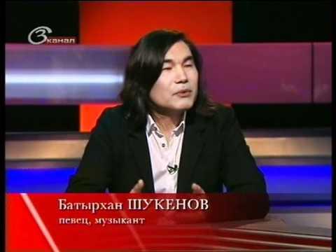 Батырхан Шукенов (25 апреля)