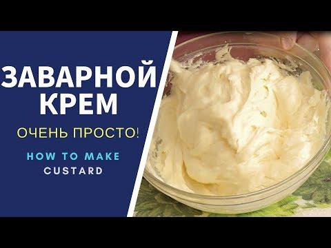 Заварной крем: как сделать - How to make custard