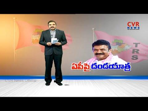 ఏపీ పై దండయాత్ర l TRS In AP Politics | Talasani Srinivas Yadav Tour To Andhra Pradesh l CVR NEWS