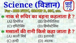 Science Part - 72 || For - RAILWAY NTPC, GROUP D, SSC CGL, CHSL, MTS & all exams