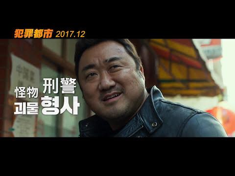 【犯罪都市】THE OUTLAWS電影預告 2017年12月痛快一擊