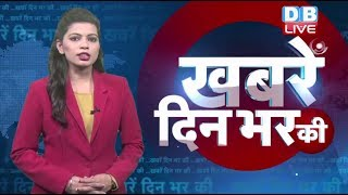 18 Nov 2018 | दिनभर की बड़ी ख़बरें | Today's News Bulletin | Hindi News India |Top News | #DBLIVE