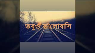 Tobuo valobashi lyrics | Siam Ahmed | Safa Kabir | close up kache ashar