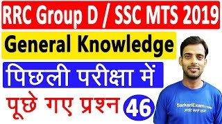 12:00 PM GK | RRC Group D 2019 Classes | SSC MTS 2019 Classes : General Knowledge By Dheeraj Sir