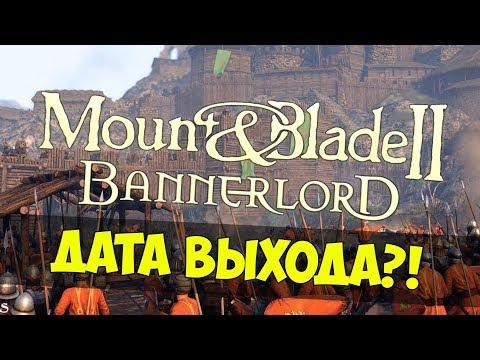 Mount & Blade 2: Bannerlord — Дата выхода?! Системные требования