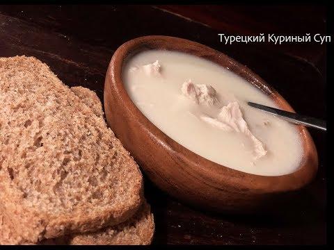 Турецкий Куриный Суп. Tavuk çorbası