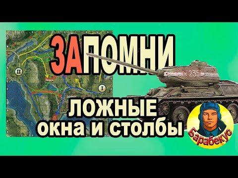 ЧУДО ОКНА: используем, дамажим и не получаем бан World of Tanks | Катаем Т-34-85 Т 34-85 wot Т 34 85