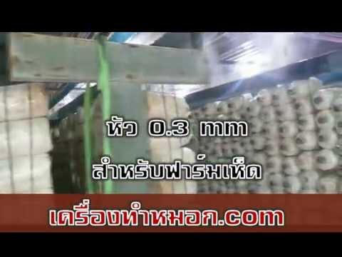 ตัวอย่าง VDO ระบบพ่นหมอก  สำหรับฟาร์มเห็ด โทร 0990049789