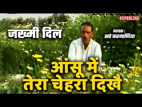 satte farmaniya haryanvi zakhmi dil album ashiq rove re ansu...