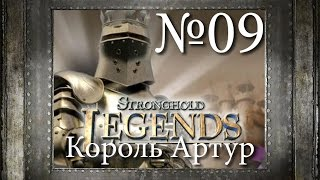 09. Грааль - Король Артур - Stronghold Legends