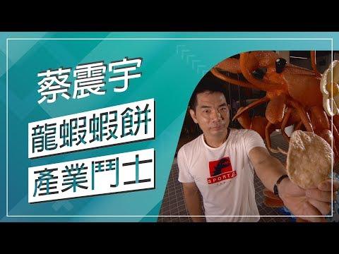 台灣-草地狀元-20180604 1/2- 龍蝦蝦餅企業鬥士