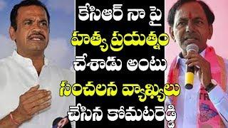 కేసీఆర్ నాపై హత్య ప్రయత్నం చేశాడు || Komatireddy Sensational Comments on CM Kcr