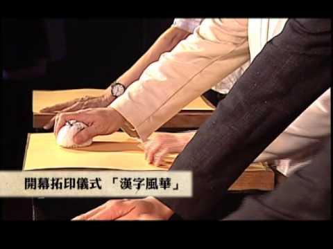 第九屆漢字文化節活動精華版