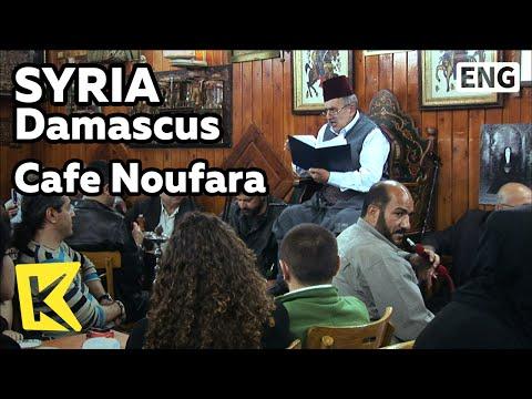 【K】Syria Travel-Damascus[시리아 여행-다마스쿠스]스토리텔러가 있는 이야기 카페/Cafe Noufara/Story Teller/Arabian Nights