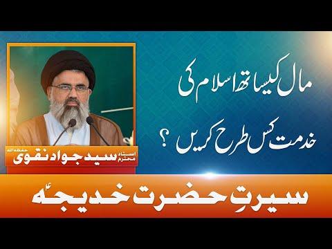 Maal ke saath Islam ki khidmat kis tarha krein? | Seerat e Hazrat Khadija | Agha Syed Jawad Naqvi