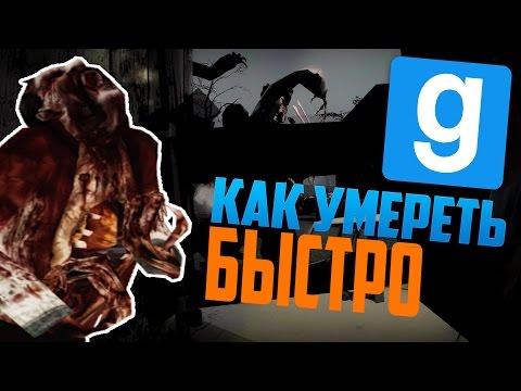 Garry's Mod #1 - Сожрали мозги ► Zombie Survival