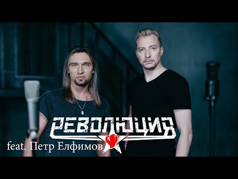 Революция feat.  Пётр Елфимов - Новое кино (Official Video)