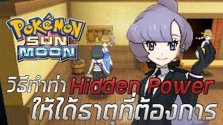 Pokemon Sun & Moon - ????????? Hidden Power ???????????????????? !!!