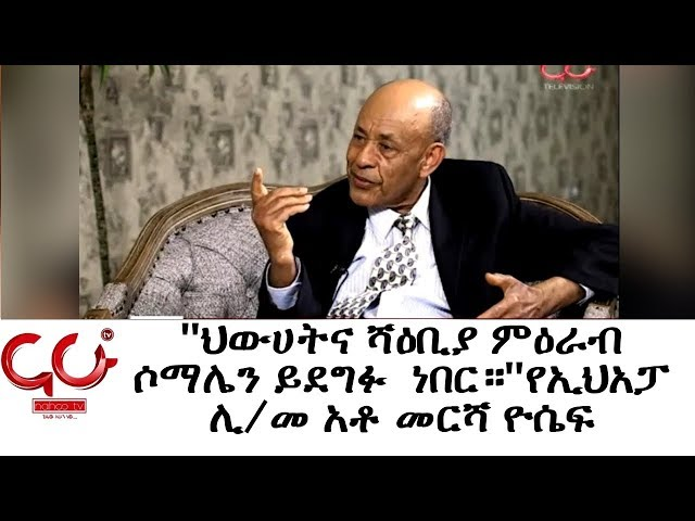 ETHIOPIA -EPRP Leader Mersha Yosef About TPLF - NAHOO TV