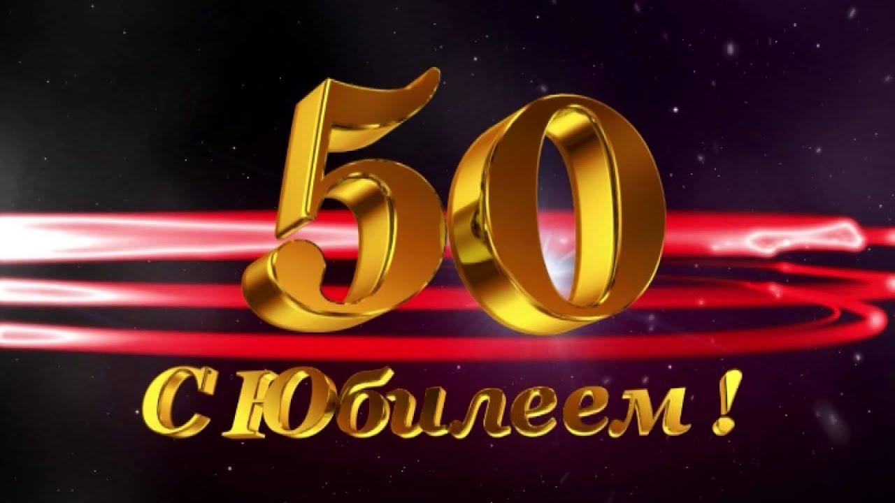 Поздравление с юбилеем мужчина 50 лет