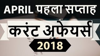 April 2018 Current Affairs in Hindi 1st week part 2- IAS/SSC/IBPS/CDS/RBI/SBI/NDA/CLAT/KVS/DSSB/CTET