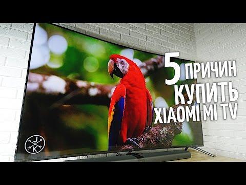 ТОП 5 ПРИЧИН КУПИТЬ Xiaomi Mi TV. Как выбрать телевизор в 2017