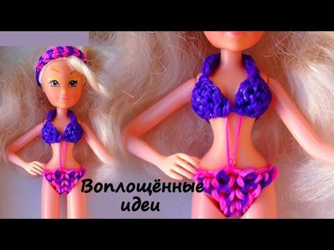 Одежда для кукол своими руками из резинок