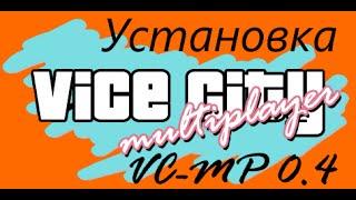 Как установить и настроить GTA VCMP 0.4 | VC-MP 0.4