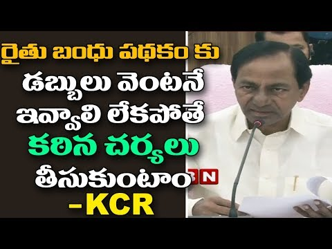 CM KCR Assures Support For Farmers Under Rythu Bandhu Scheme