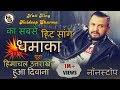 Nati King Kuldeep Sharma Latest DJ Non Stop DHAMAKA 2017 | PahariGaana Production Mp3