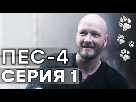 Сериал ПЕС - 4 сезон - 1 серия - ВСЕ СЕРИИ смотреть онлайн | СЕРИАЛЫ ICTV