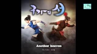 [구가의서] Kang Chi The Beginning OST Part 1: My Eden