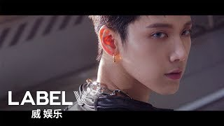 WayV 威神V '天选之城 (Moonwalk)' MV Teaser