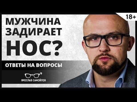Почему мужчина задирает нос? Ответы на вопросы | Ярослав Самойлов
